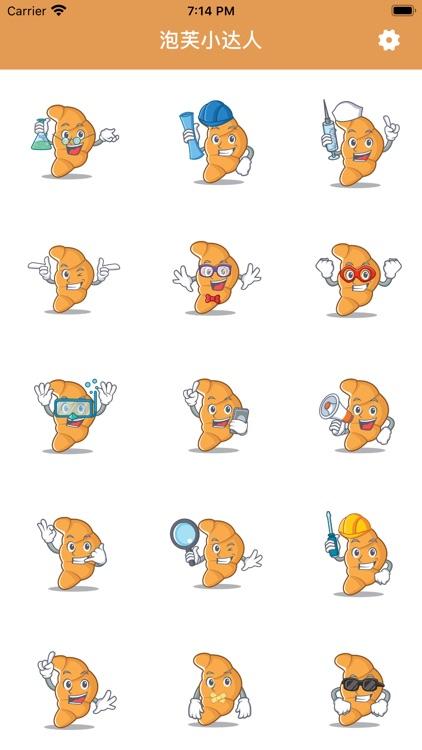 泡芙小达人-stickers