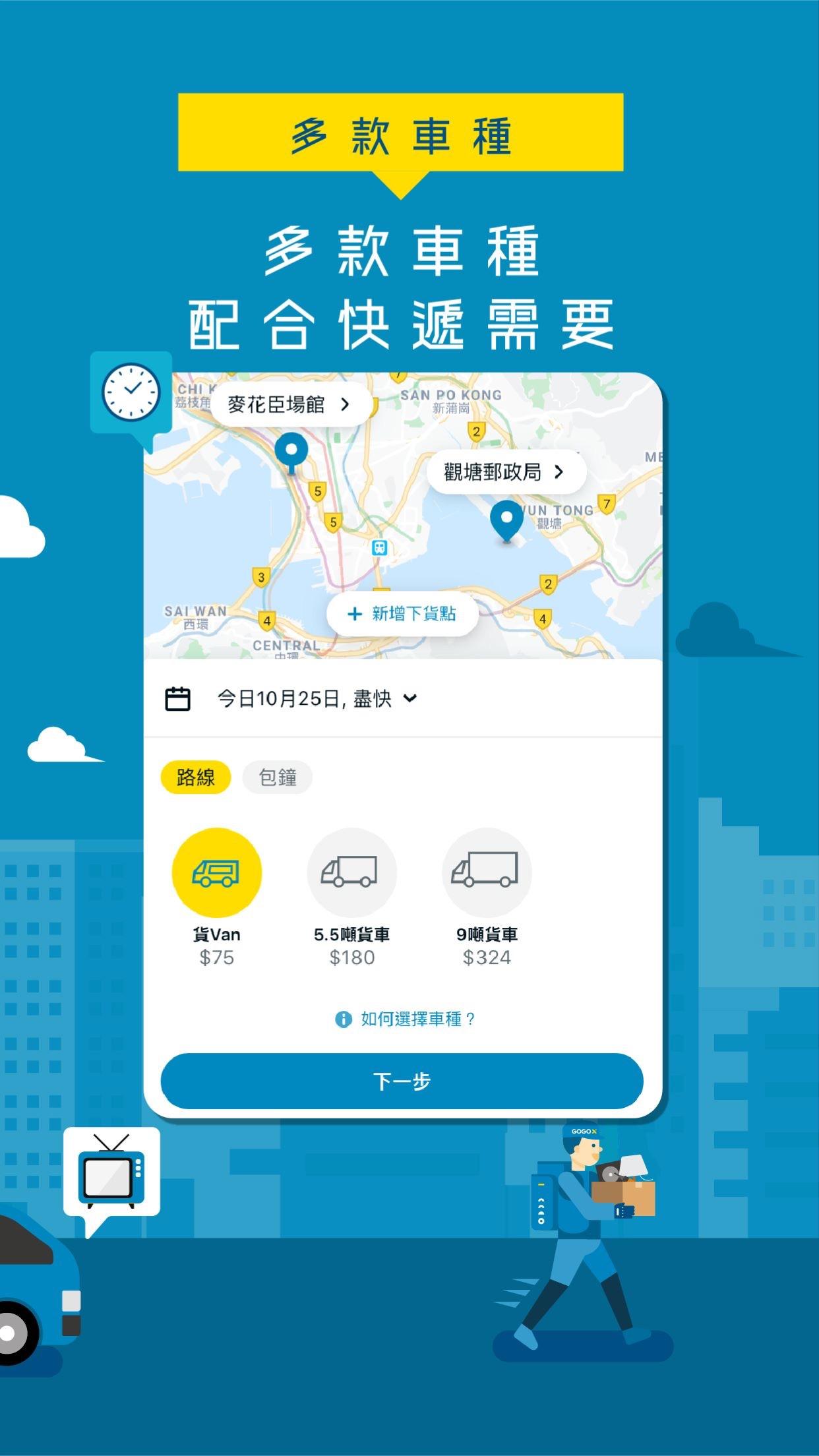 GOGOVAN (用戶版) – 即時貨運及速遞叫車 Screenshot