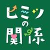 ヒミツの関係 - iPhoneアプリ