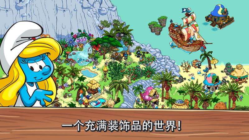 蓝精灵的村庄截图2