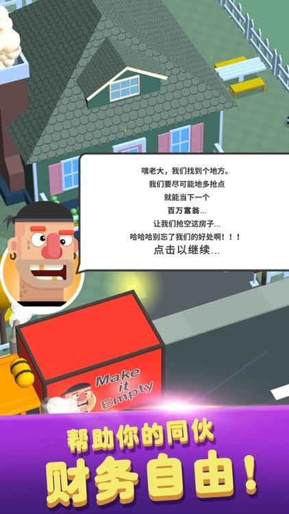 猛男搬家 screenshot-1