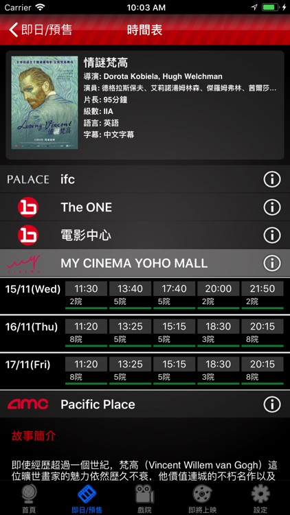 Ticketing Broadway PALACE AMC screenshot-4