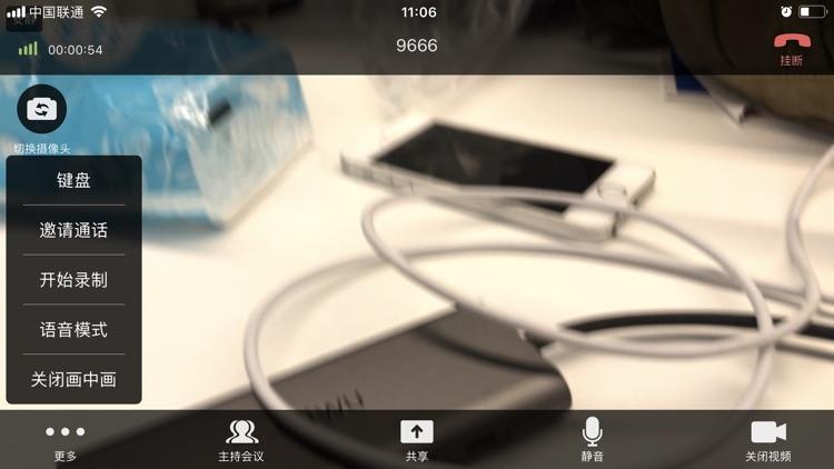 院机关云视频会议系统 screenshot-3