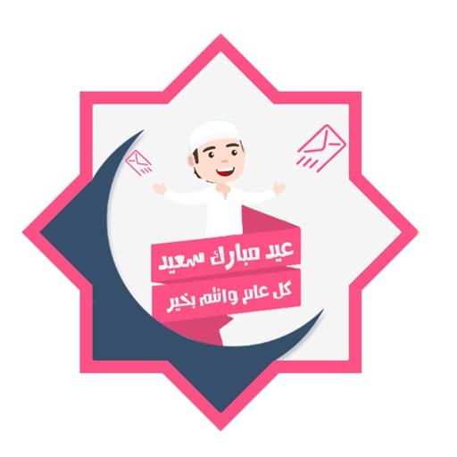 ملصقات  للتهاني العيد 2019