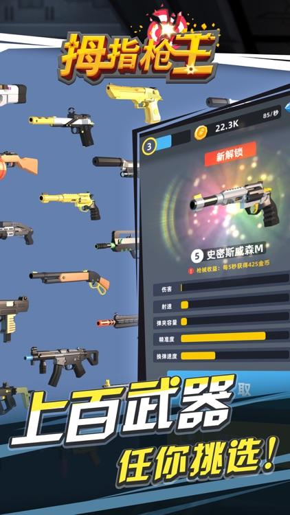 拇指枪王 screenshot-1