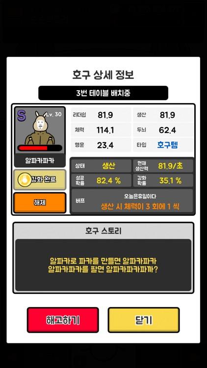 주식회사 호구팩토리 screenshot-6