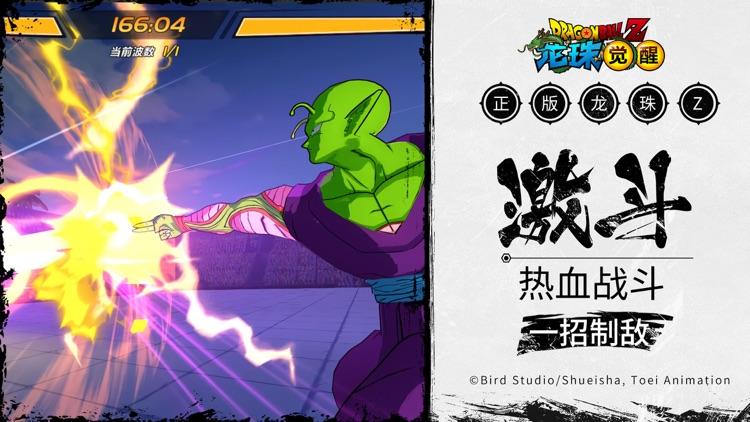 龙珠觉醒-正版授权 screenshot-3
