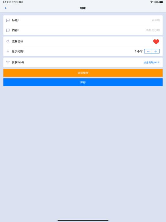 温馨提示 screenshot 6
