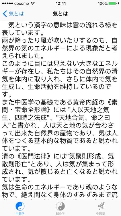 中医学 screenshot-3
