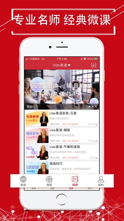 双语新闻-读英语头条新闻学习英语阅读 screenshot-5