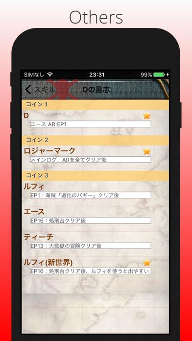 OPMS: Guide for 海賊無双 (PS3)のおすすめ画像5