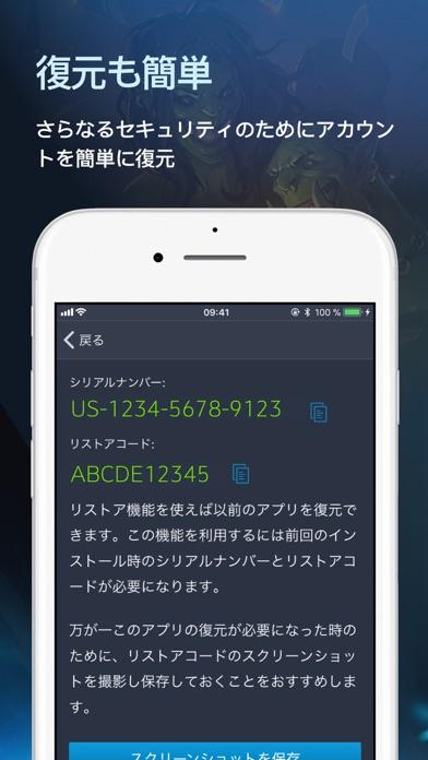 Battle.net認証コードのおすすめ画像3