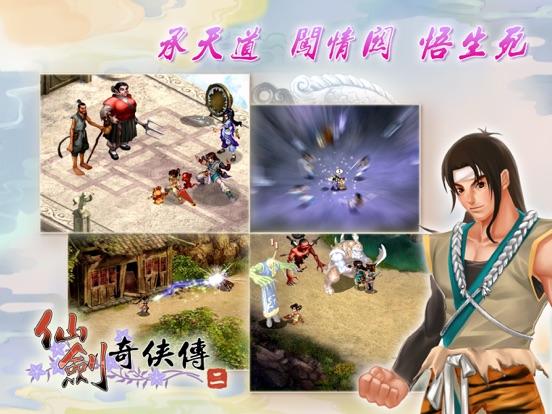 仙劍奇俠傳二のおすすめ画像4