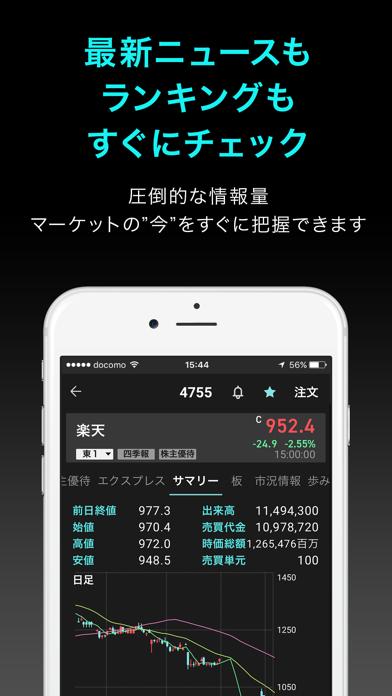 iSPEED - 楽天証券の株アプリ ScreenShot4