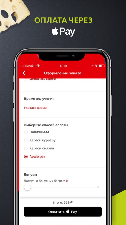 Телепицца. Telepizza screenshot-4