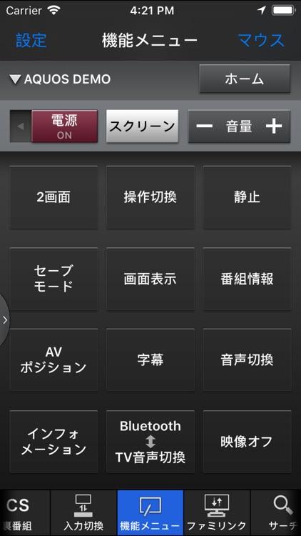 AQUOSコネクト screenshot-4