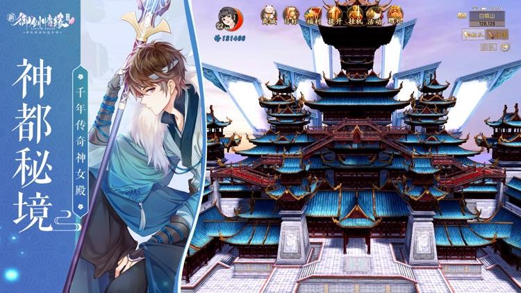 御剑情缘 screenshot-6