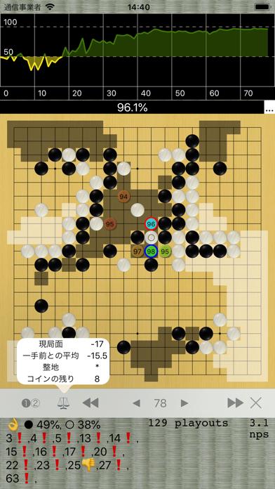 囲碁の師匠 screenshot1