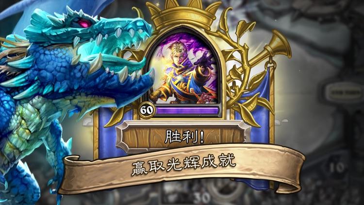 《炉石传说》 screenshot-5