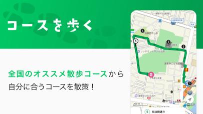 ナビタイムの歩数計アプリ - ALKOO(あるこう) ScreenShot4