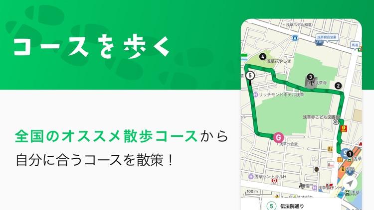 ナビタイムの歩数計アプリ - ALKOO(あるこう) screenshot-4