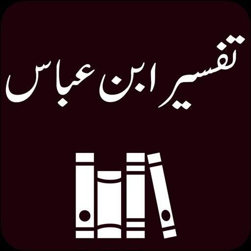 Tafseer ibn e Abbas in Urdu