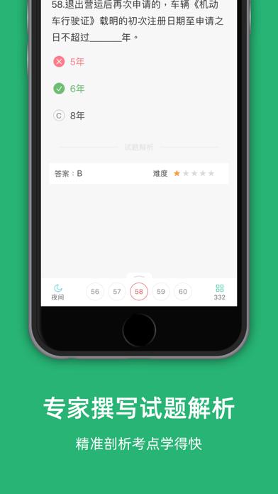 南通网约车考试—同步更新官方权威题库 screenshot two