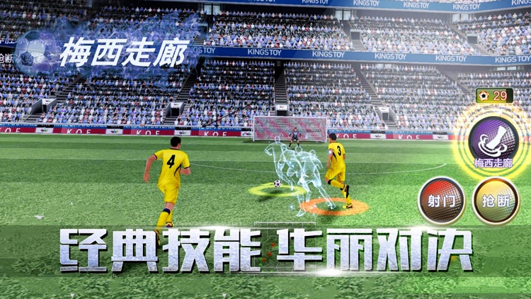 足球大帝-竞技足球策略自走棋游戏 screenshot-3