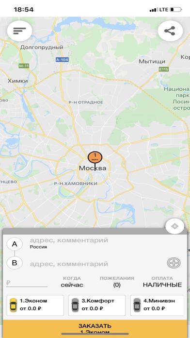 РБТ - Заказ таксиСкриншоты 1