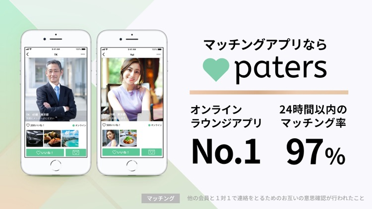 ペイターズ(paters)-マッチングアプリ