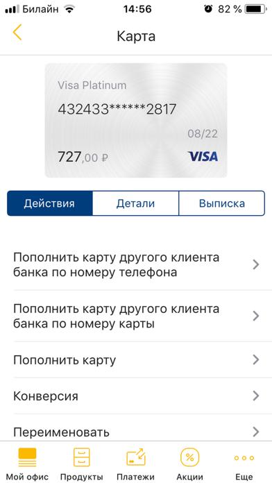 СНГБ ОнлайнСкриншоты 3