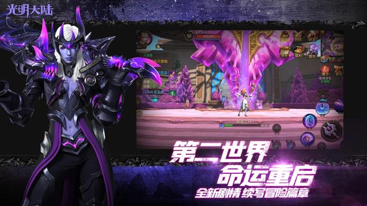 光明大陆-三周年 screenshot-4
