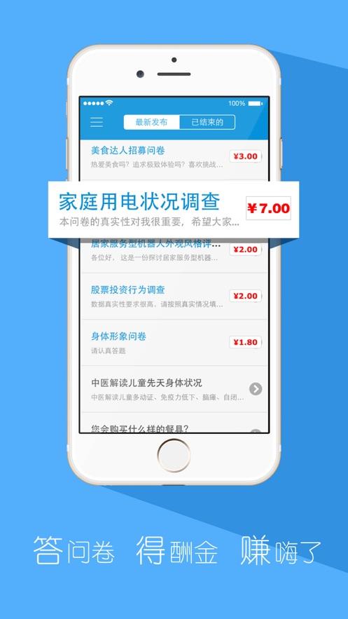 微调查Pro - 优质的有偿调研社区 App 截图