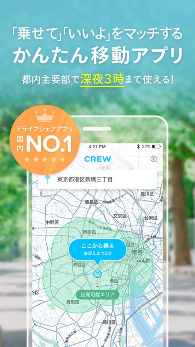 CREW(クルー) - かんたん移動アプリのスクリーンショット1