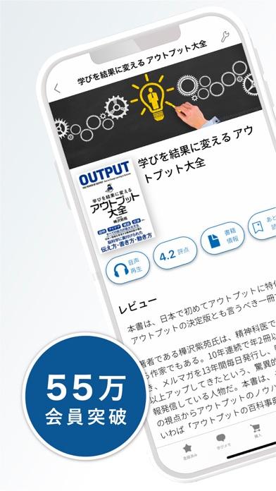 フライヤー / ビジネス書の要約アプリ ScreenShot0