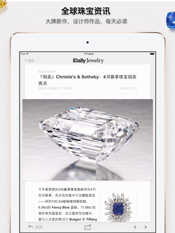 每日珠宝杂志 · iDaily Jewelry - náhled