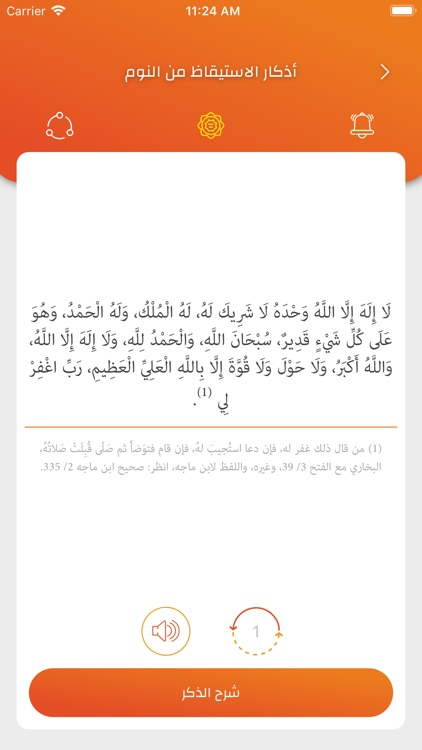 حصن المسلم | Hisn AlMuslim screenshot-3