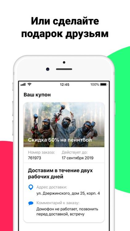 KuponYkt: скидки и акции screenshot-4