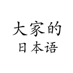 大家的日语单词学习 - 付费版
