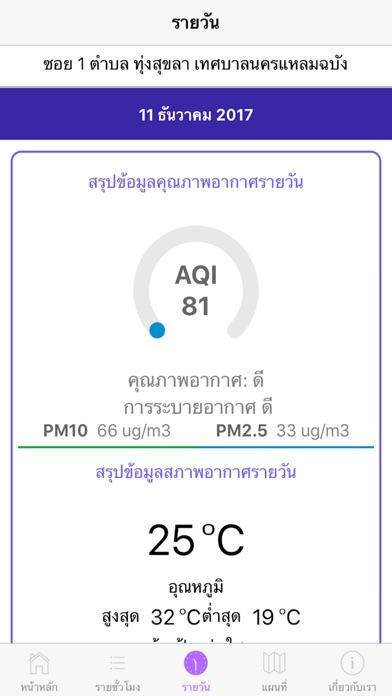 Thai Air Qualityのおすすめ画像3