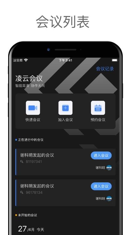 凌云会议 screenshot-0