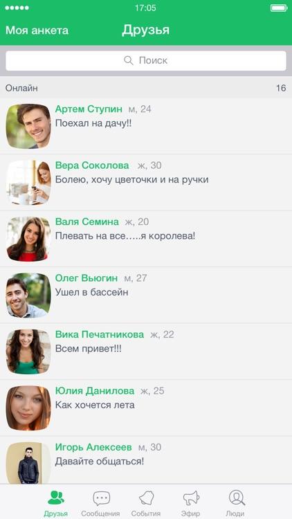 DrugVokrug: сhat, znakomstva