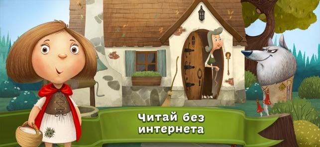 чудо сказки и раскраски игры On The App Store
