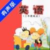 外研版小学英语六年级上册 -课本同步
