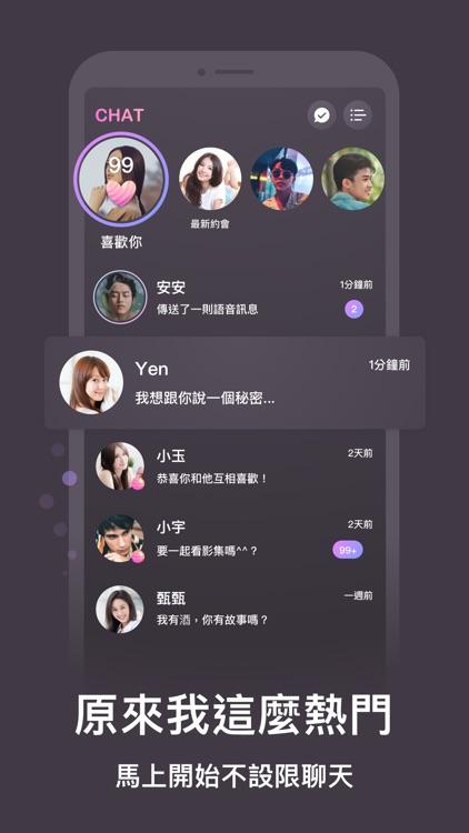 Juicy Dating 一起聽音樂、追劇聊天交友軟體 screenshot-3