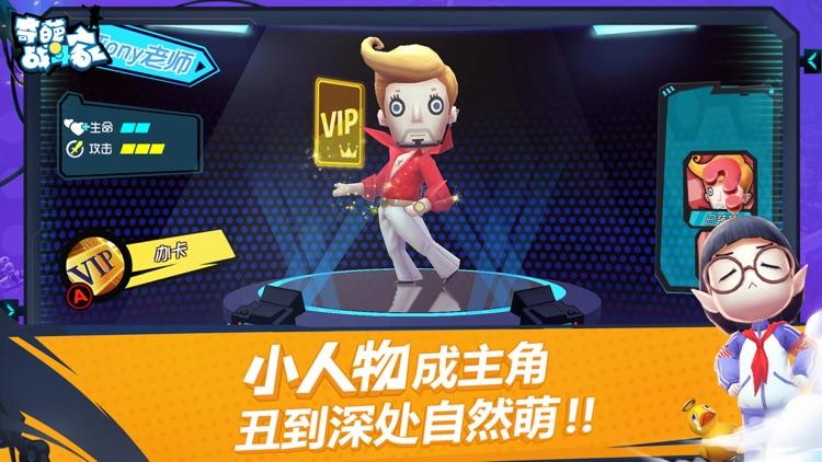 奇葩战斗家 screenshot-5