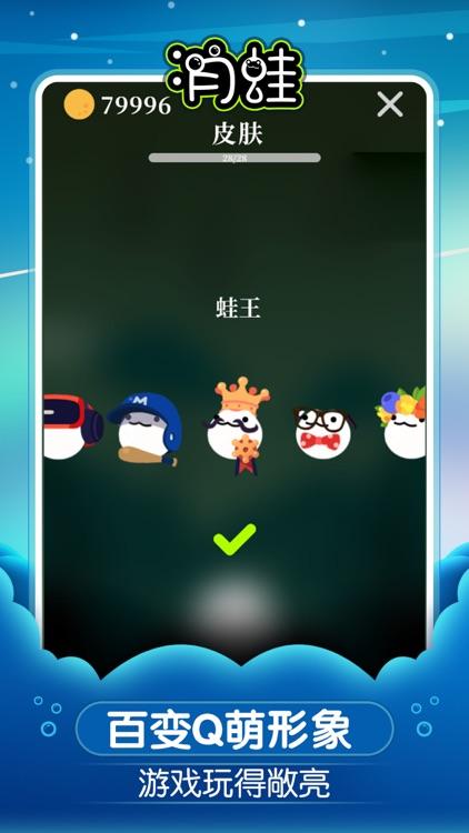 月蛙—休闲跳跃小游戏 screenshot-4