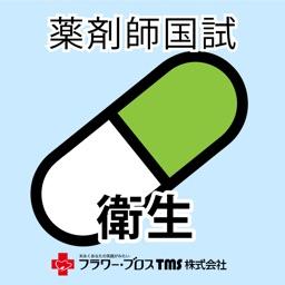 薬剤師国家試験対策問題集-衛生-