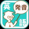 KOTO CO., LTD. - 発音博士 アートワーク