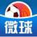 微球-足球篮球分析推荐平台